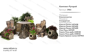комплект мебели из стеклопластика