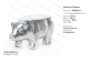 {{photo.Alt || photo.Description || 'Фигура лавочка Свинья, покраска под серебро, фибергласс, 36 см.'}}