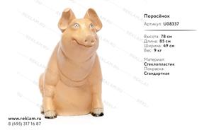Фигура Поросёнок, фибергласс, 78 см.