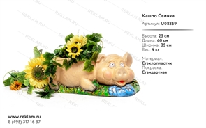 рекламное кашпо свинка