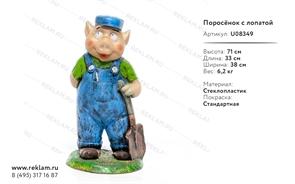 {{photo.Alt || photo.Description || 'Рекламная фигура Поросёнок с лопатой, пластик, 71 см.'}}