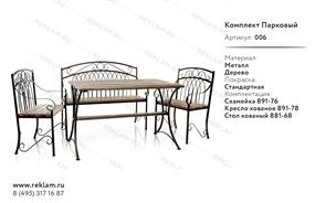 комплект мебели для парков и скверов