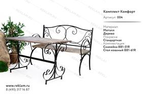 комплект уличной мебели