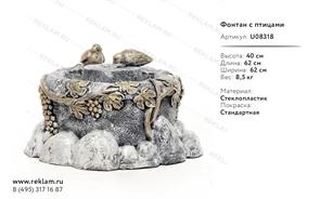 декоративный фонтан с птичками