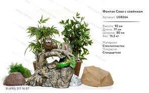 декоративный фонтан с совой