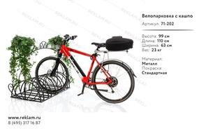 стоянка для велописедов