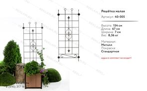 декоративная решетка на стену
