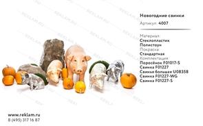 коллекция фигур символ года