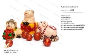 Коллекция объемных фигур Свинки-копилки
