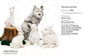 животные из фигур