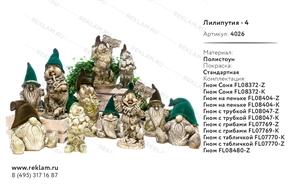 коллекция садовых гномов