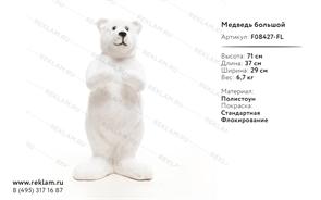 фигура медведя из пенопласта купить