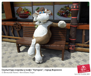 Корова на скамейке