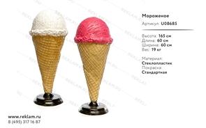 фигура мороженого купить