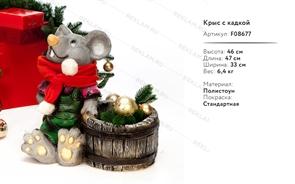 символ года крыса