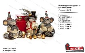 Новогодние фигуры для витрин Крысы