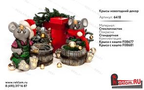 Крысы новогодний декор
