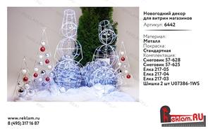 Новогодний декор для витрин магазинов