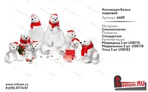 Коллекция Белых медведей