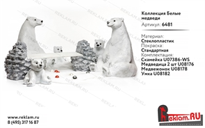 Коллекция Белые медведи