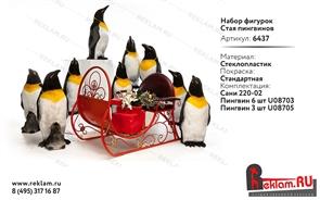 Коллекция фигур стая пингвинов