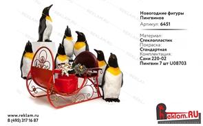 Новогодние фигуры Пингвинов