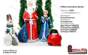 Набор новогодних фигур