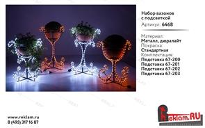 Набор вазонов с подсветкой