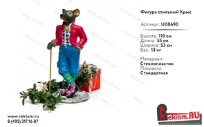 Фигура Крыс, полистоун, 119 см