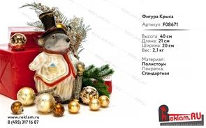 """Новогодняя фигура """"Крыса"""" 40 см полистоун"""