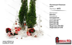 Коллекция Кованые елки