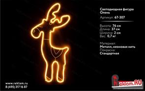 """Светодиодная фигура """"Олень"""" неон 76 см"""