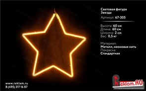 """Световая фигура """"Звезда"""" неон (желтый) 60 см"""