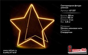 """Светодиодная фигура уличная """"Звезда"""" неон 88 см"""