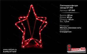 """Светящаяся фигура """"Звезда"""" 67-340 дюралайт 60 см"""