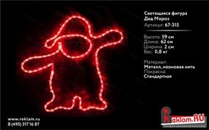 """Светящаяся фигура """"Дед Мороз"""" дюралайт (красный) 59 см"""