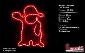 """Фигура световая """"Дед Мороз"""" дюралайт (красный) 59 см"""