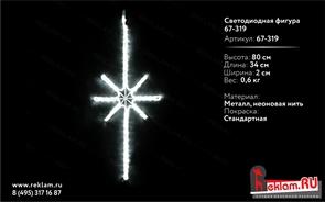 """Светодиодная фигура """"Звезда """"67-319 дюралайт 80 см"""