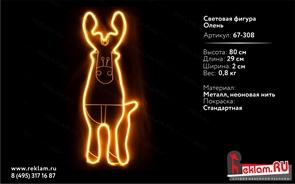 """Световая фигура """"Олень"""" неон (желтый) 80 см"""