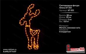 """Светодиодная фигура """"Олень"""" 67-322 дюралайт 80 см"""