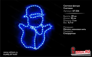 "Световая фигура ""Снеговик"" дюралайт (синий) 59 см"