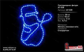 """Светодиодная фигура 67-328 """"Снеговик"""" дюралайт 59 см"""