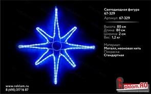 """Светодиодная фигура 67-329 """"Звезда"""" дюралайт (синий) 80 см"""