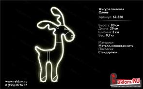 """Фигура световая """"Олень"""" неон (белый) 80 см"""