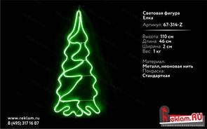 """Световая фигура """"Елка"""" неон (зеленый) 110 см"""