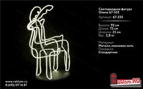 """Светодиодная фигура """"Олень"""" 67-333 неон 93 см"""