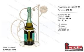 Подставка винная 210-14