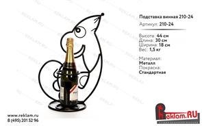 Подставка винная 210-24