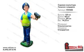 Рекламная фигура Гаишник с радаром, пластик, 135 см.
