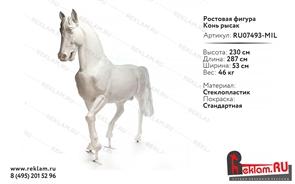 Ростовая фигура конь рысак